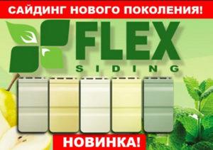 vinilovyy-sayding-FLEX- флекс1